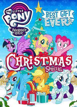 我的小马驹:最棒的礼物海报