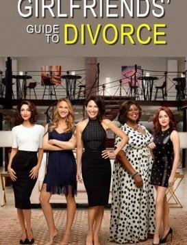 闺蜜离婚指南 第三季海报
