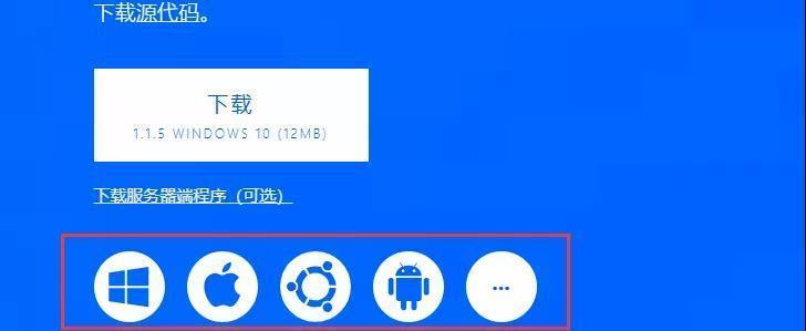 610a59c05132923bf8993d07 真正免费的远程软件--RustDesk
