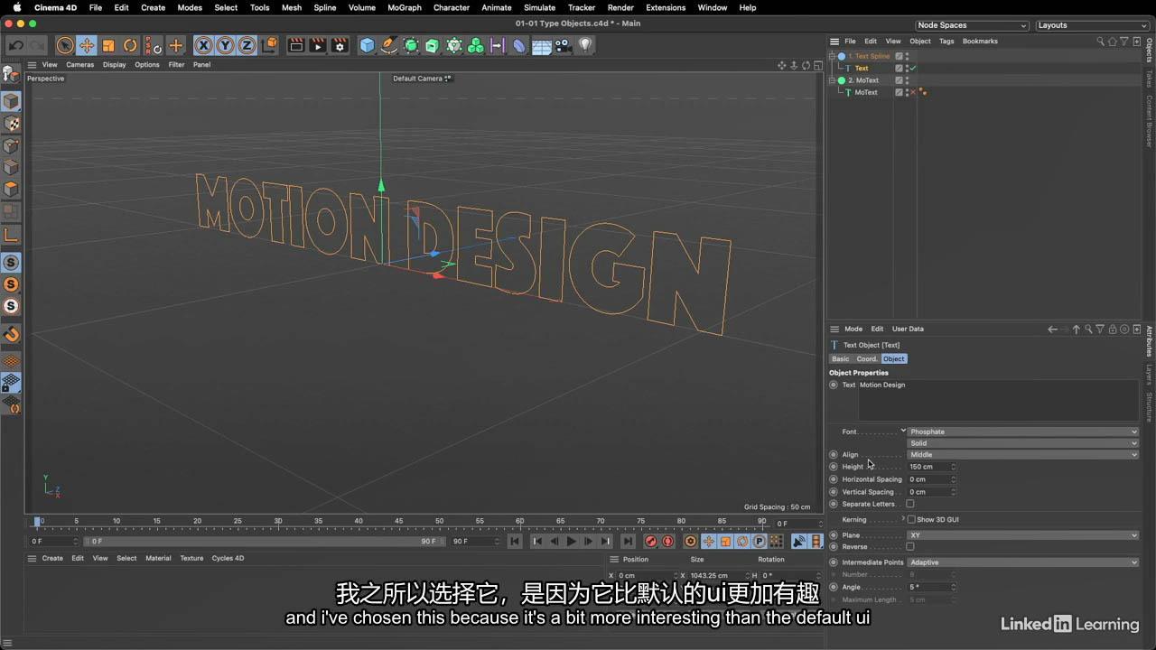 C4D三维文字动画教程 MoText和MoGraph 文字动画教程