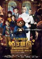 帕丁顿熊 Paddington