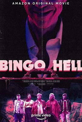 宾果地狱海报