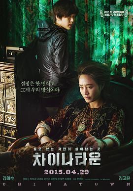 中国城 电影海报