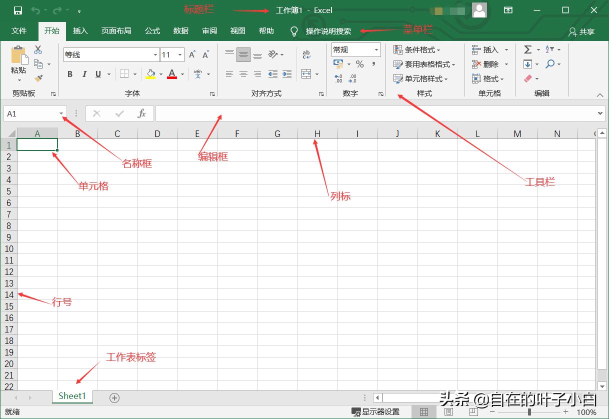 简单制作数据表格,excel的新手入门操作,一学即会