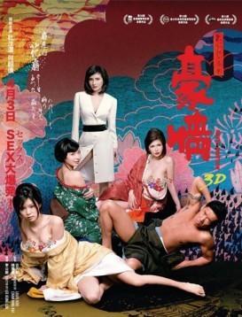 3D豪情 香港三级海报
