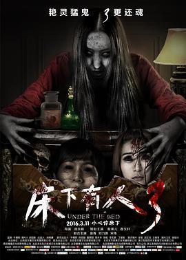 床下有人3 电影海报