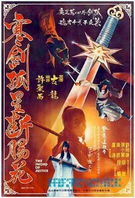 寒剑孤星断肠花海报