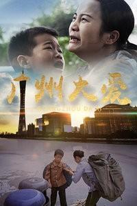 广州大爱海报