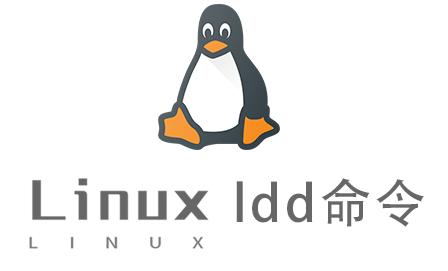 Linux常用命令ldd命令具体使用方法