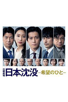 日本沉没:希望之人海报