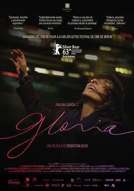 葛洛莉亚 电影海报