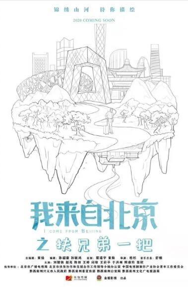 我来自北京之扶兄弟一把海报