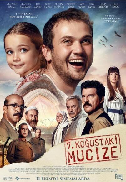 7号房的礼物土耳其版海报