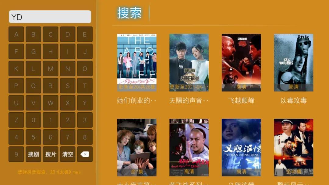 615f48312ab3f51d91e005e9 非常优质的影视播放软件--青桔影视(安卓、TV)