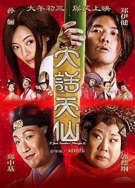 大话天仙/天仙奇缘  电影海报