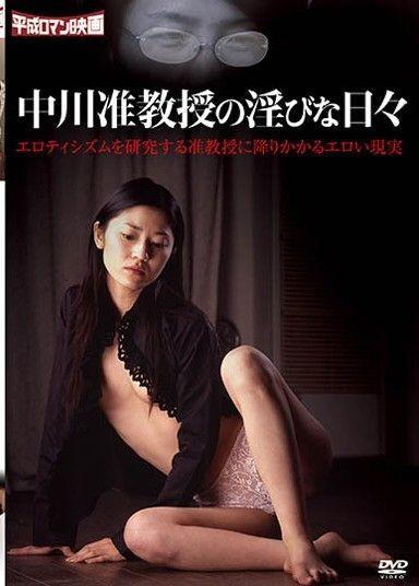中川副教授的淫荡的日子海报