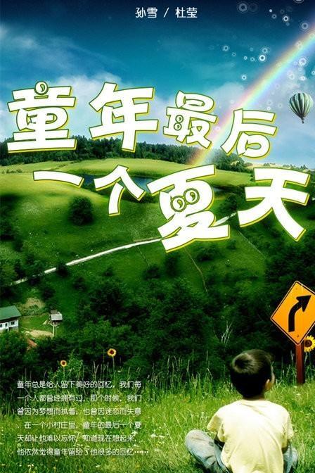 童年的最后一个夏天 电影海报