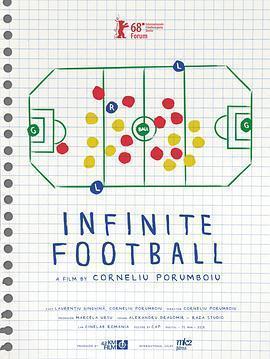无限足球海报