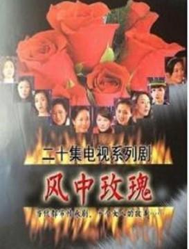 风中玫瑰海报