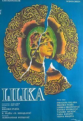 莉莉卡海报