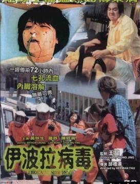伊波拉病毒 高清完整版海报