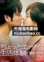 生活体验之接吻5秒前海报
