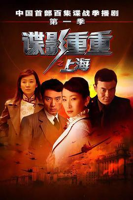 谍影重重之上海海报