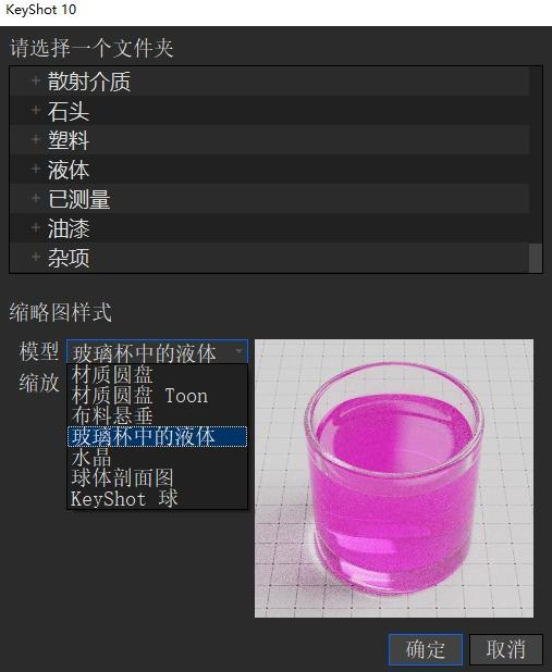 Keyshot 10.2.102中文版下载-三维模型渲染软件