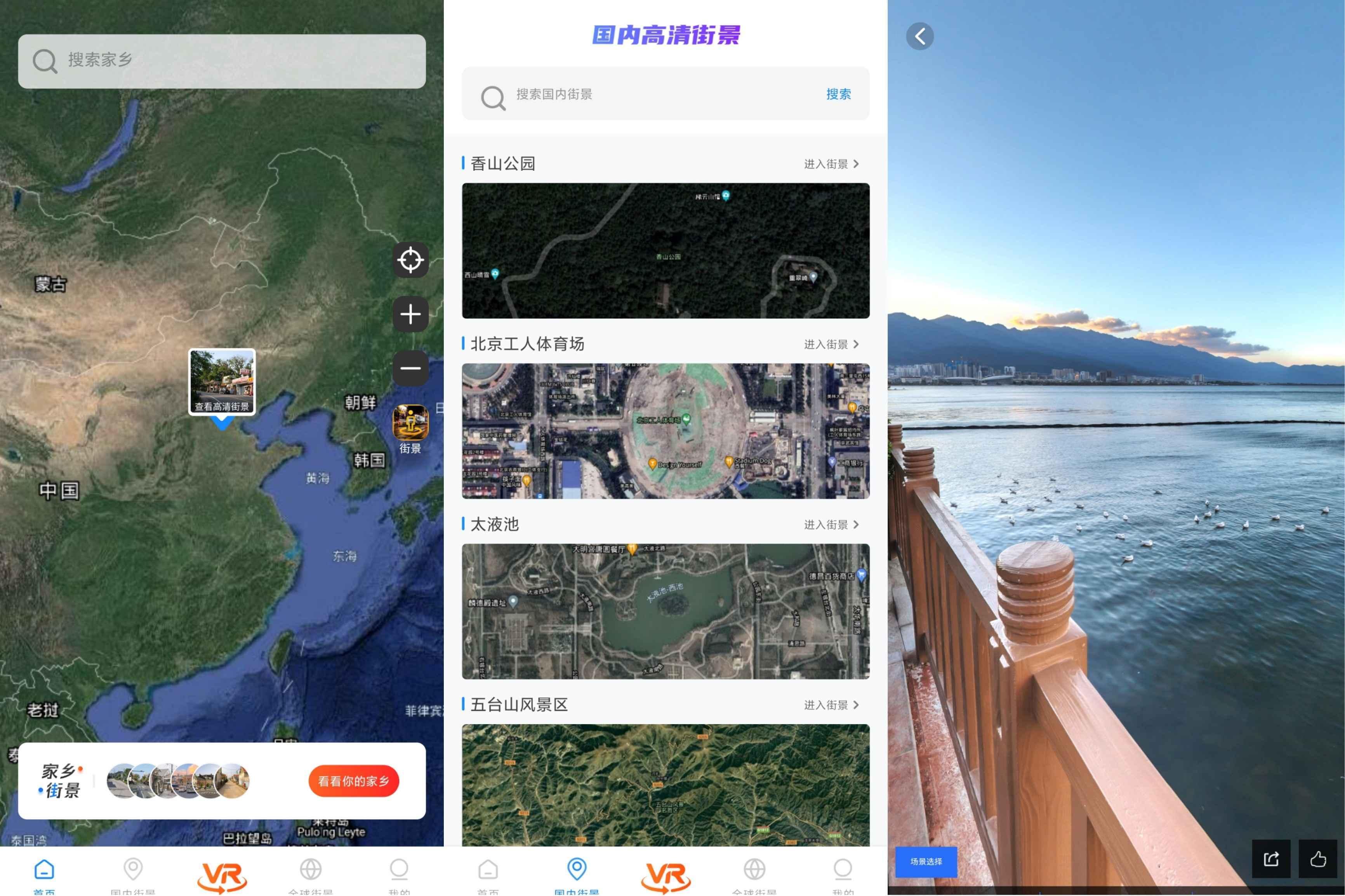 全球高清街景优化版截图1