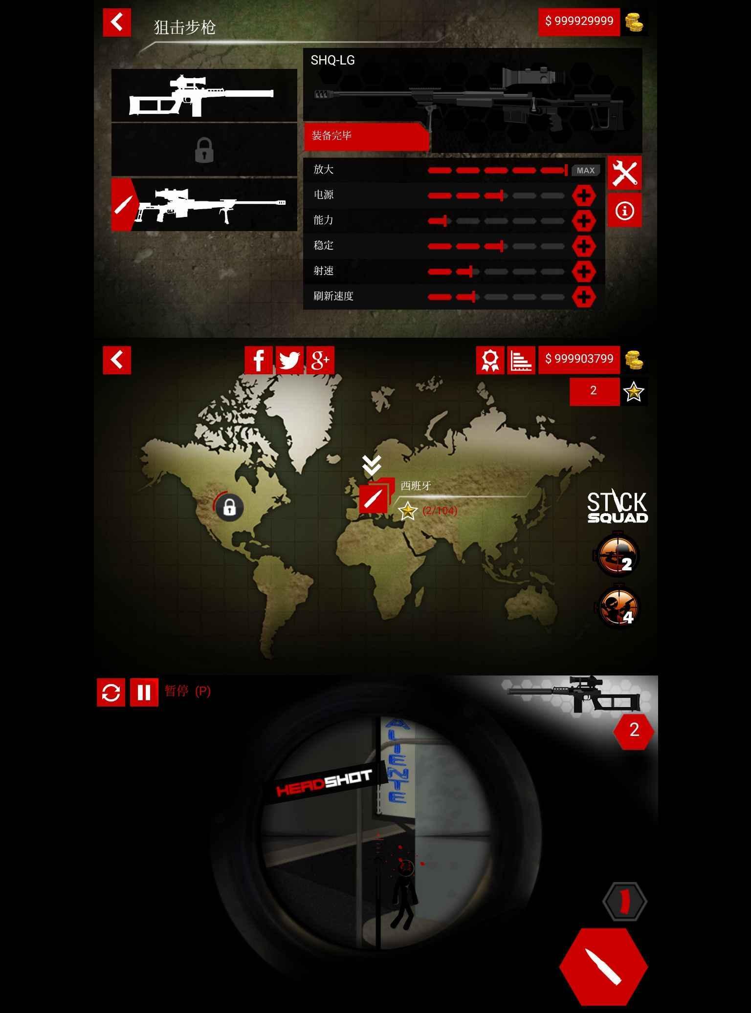 生死狙击3优化版截图1