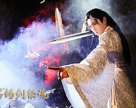 忘川茶舍之铸剑祭魂
