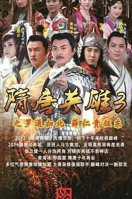 隋唐英雄3海报