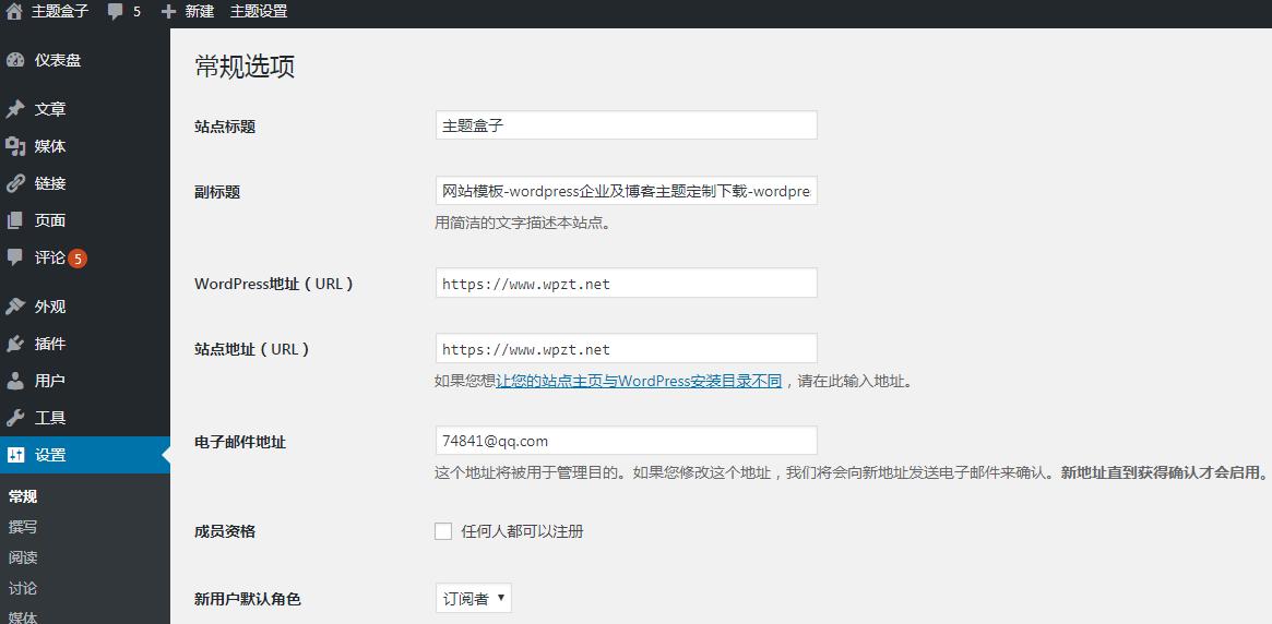 如何修改WordPress网站的标题及副标题?