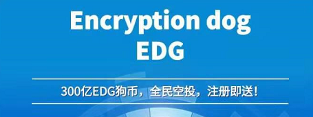 EDG狗币:注册送30万矿机,交易无限制,每天签到释放