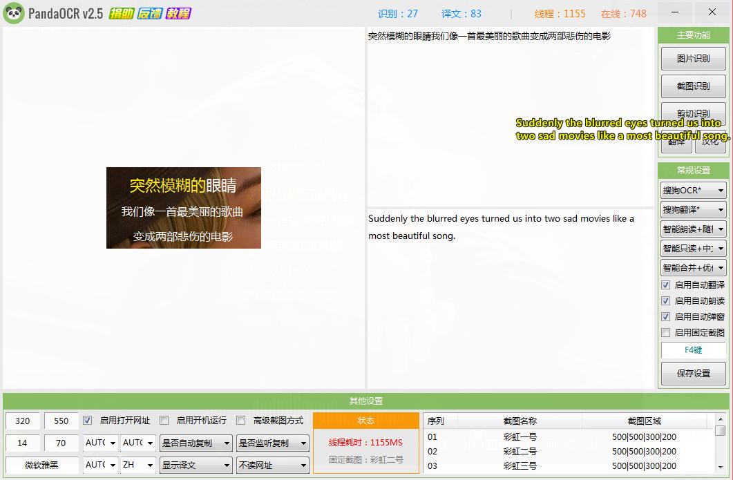 609673d6d1a9ae528ff4c18c 一款超级强大且免费的PC端智能识别工具--PandaOCR