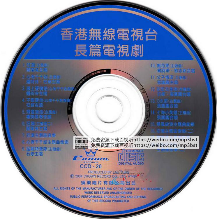 群星 - 《狂潮 电视原声带 1976》2004复刻版[WAV/MP3-320K]