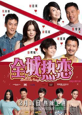 全城热恋[香港张学友/刘若英众多明星爱情电影]海报