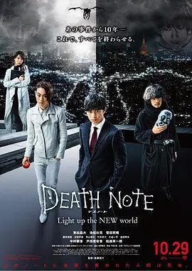 死亡笔记:点亮新世界在线观看