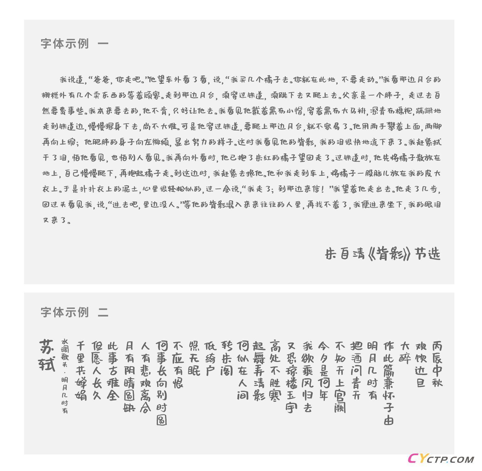 沐瑶软笔手写体