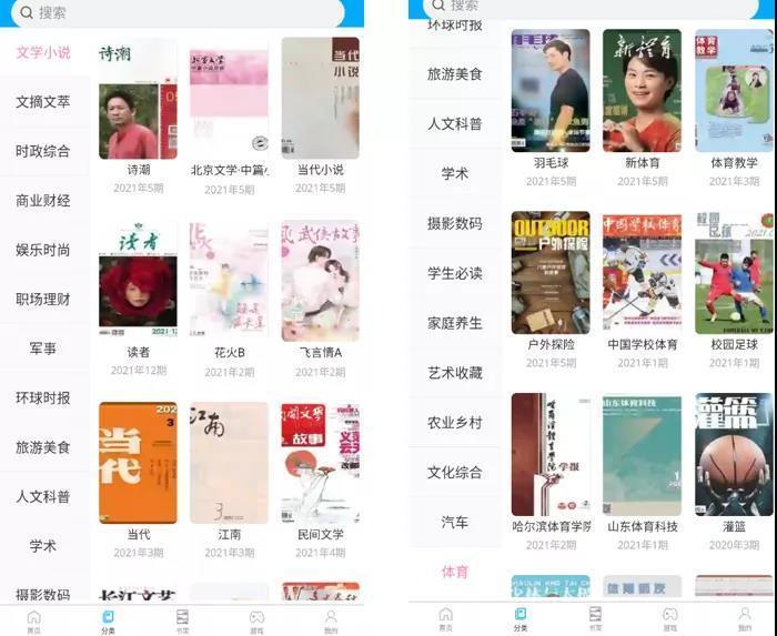 610a4dea5132923bf86cf6fe 全国各种期刊杂志全部都可以免费看--看刊宝(安卓、iOS)