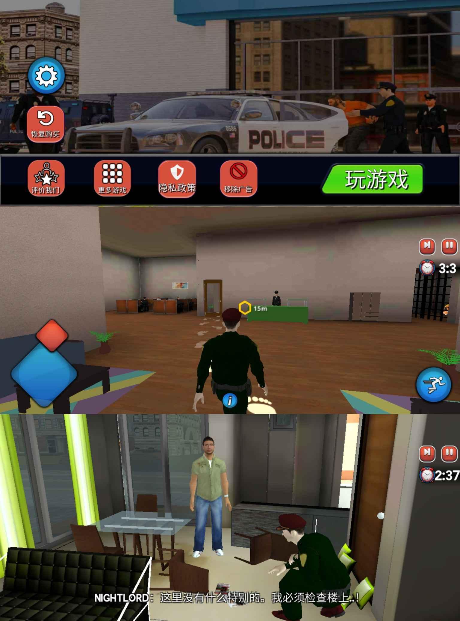 警察工作模拟器优化版截图1