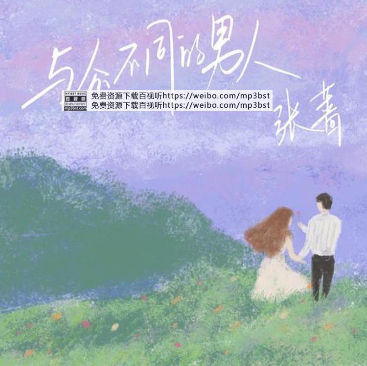 张蔷 - 《与众不同的男人》2021[整轨WAV/MP3-320K]