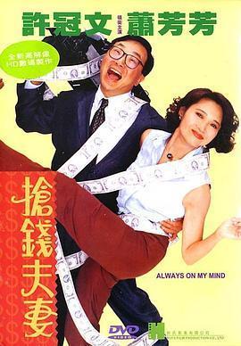 抢钱夫妻 电影海报
