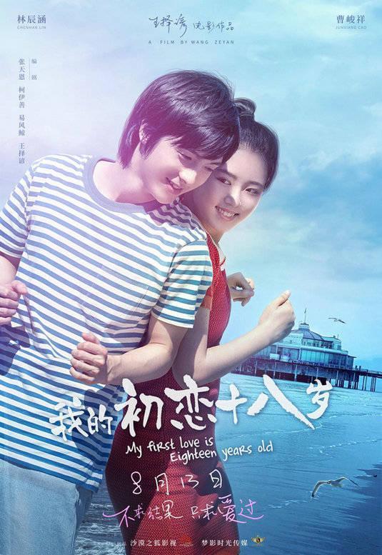 《我的初恋十八岁》百度云资源「bd1024p/1080p/」免费观看完整版