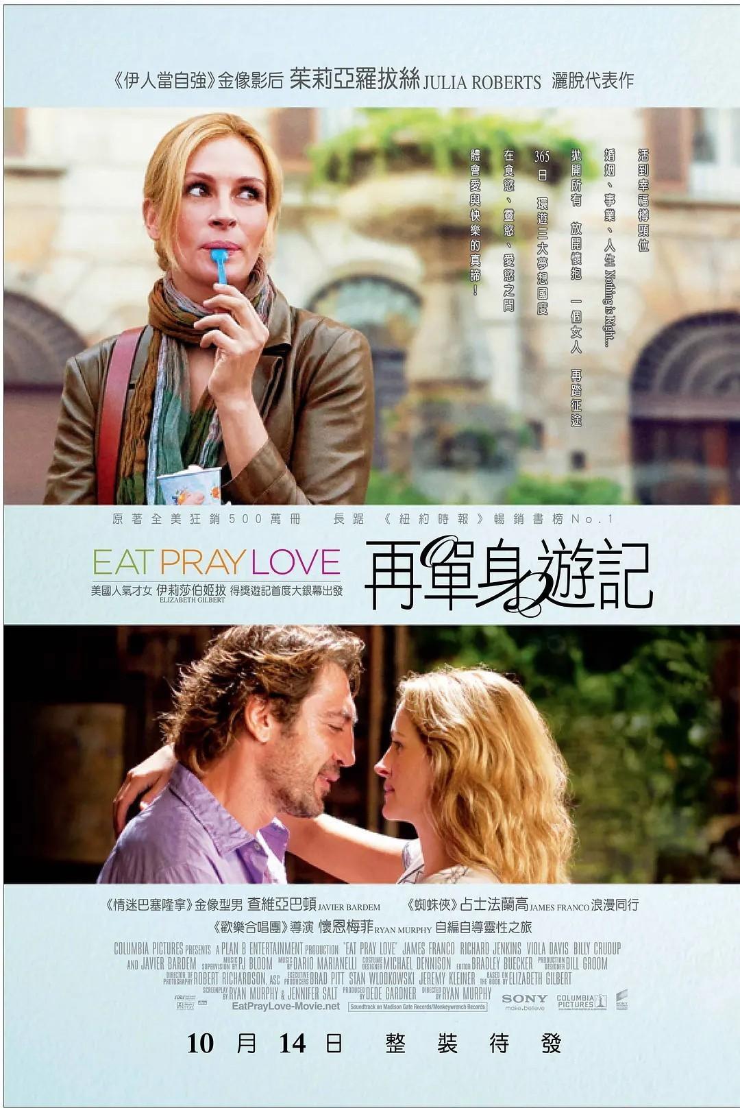 美食、祈祷和恋爱 电影海报