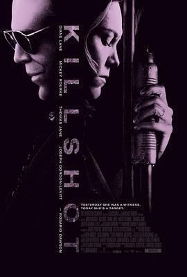 射杀 电影海报