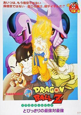 龙珠Z剧场版5:最强对最强海报