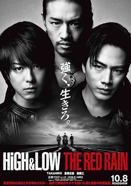 热血街区电影版2:红雨篇海报
