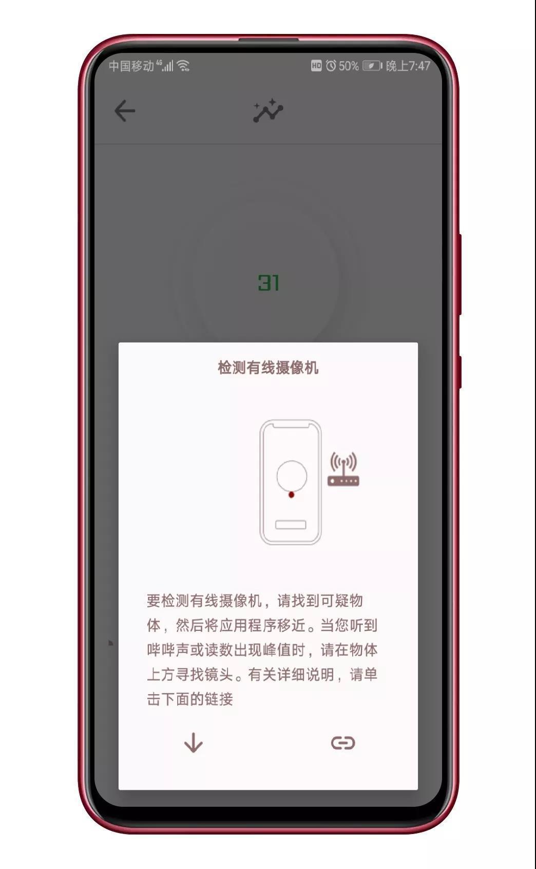 6109fa795132923bf84bb11a 可以检测酒店房间摄像头的软件--隐藏式摄像机探测Pro