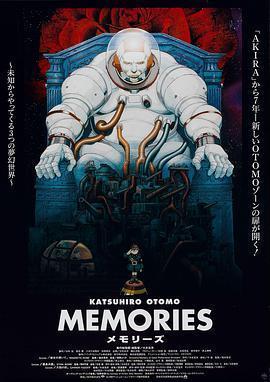 回忆三部曲 电影海报